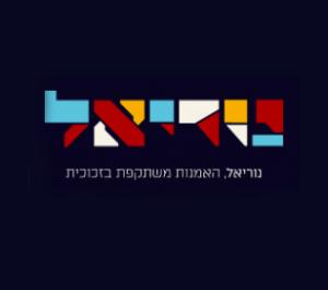 בר יוחאי ויוסף נוריאל
