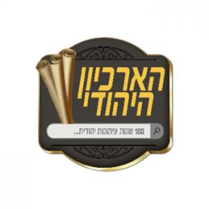 צוות הארכיון היהודי