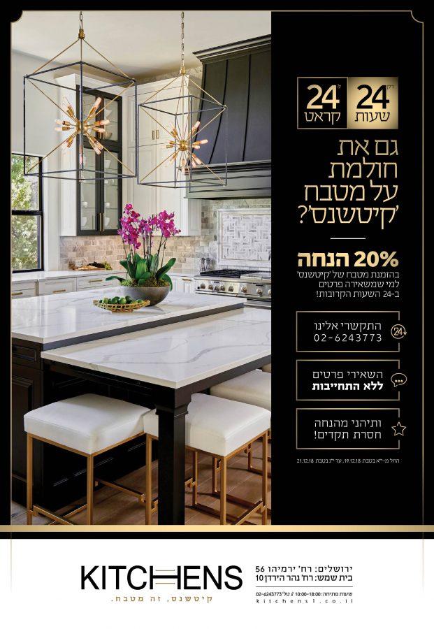 Kitchens_המודיע